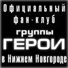 """Официальный фан-клуб гр""""Герои""""в Нижнем Новгороде"""