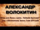 Александр Волокитин - Отец мой Ленин, а мать - Надежда Крупская! (вар. А.Волокитина) (2014)