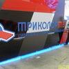 Evgeny-Trikolor-Tv V-Alexine