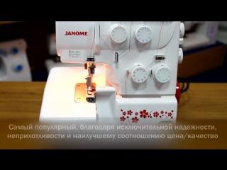 Оверлок Janome HQ-075D - обзор преимуществ