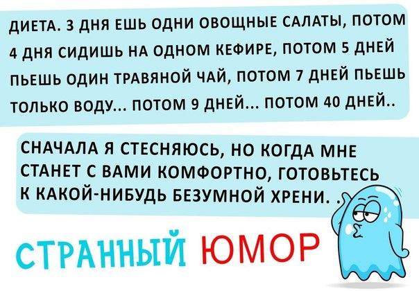 Странный Юмор - сообщество №1 в Вконтакте! Любимое сообщество миллионов людей... Уверена, что они не ошибаются 😉 Читай авторские шутки - vk.com/c.umor