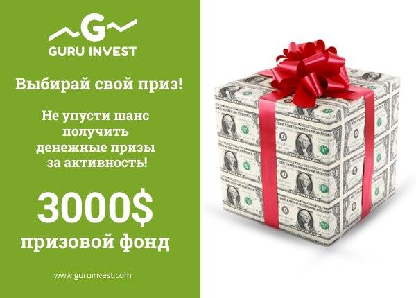 Конкурсы и денежные призы