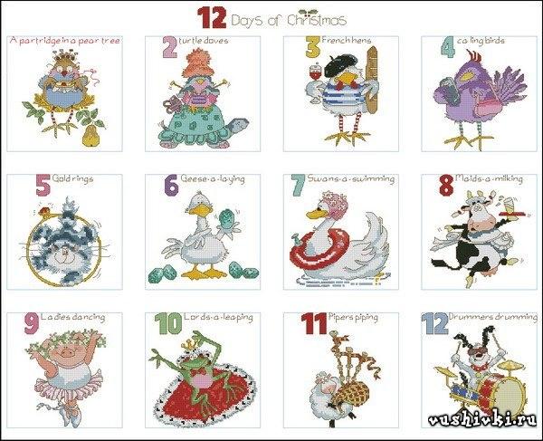 12 Дней Рождества (Margaret