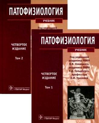 Кафедра патофизиологии. Заведующий кафедрой патофизиологии.