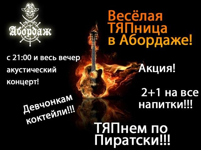 Афиша Серпухов Весёлая ТЯПница в Абордаже!