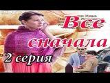 Все сначала (2 серия, 2014) Криминальная мелодрама, Русские сериалы