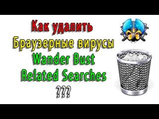Как удалить Wander Bust. Как удалить Related Searches. Браузерные вирусы