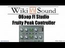 Обзор Fl Studio Fruity Peak Controller