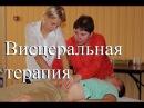 ПРИКЛАДНАЯ КИНЕЗИОЛОГИЯ Лечение внутренних органов мануальными техниками.