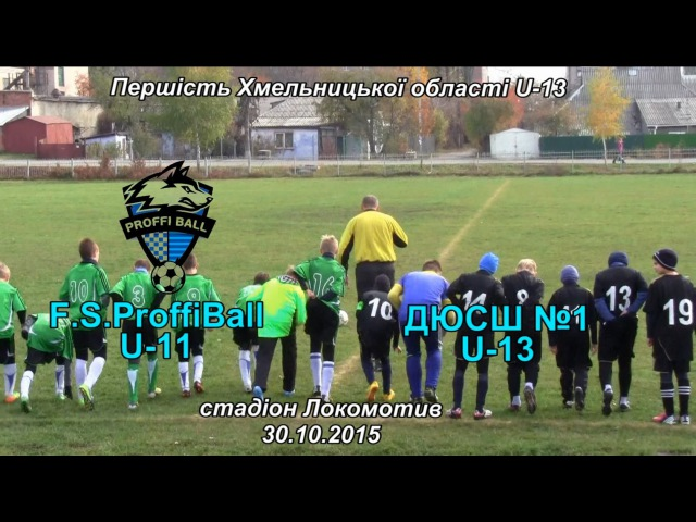 F.S.ProffiBall U-11 x ДЮСШ №1 U-13 - 0:1 (30.10.2015) Чемпіонат Хмельницької області U-13