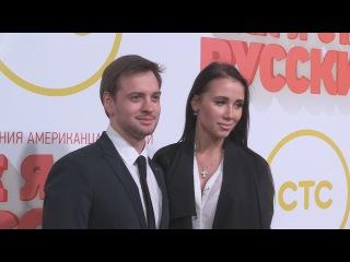 Как я стал русским: звёзды о сериале СТС