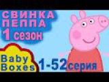 ✿ Свинка Пеппа на русском все серии подряд, 1 сезон 1-52 серия, без рамок, без остановки