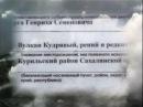 Генрих Штейнберг о рении на вулкане Кудрявый