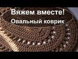 Вяжем вместе Простой овальный коврик из полиэфирного шнура