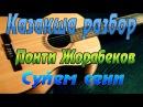 Урок №1 | Суйем сени разбор на гитаре(Казакша)HD (ПОНТИ ЖОРАБЕКОВ)