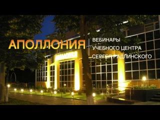 Olga Ponomarenko. Apollonia #курсы_для_стоматологов