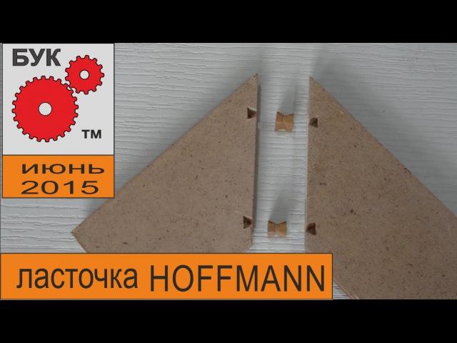 Ласточка Hoffmann. Столярное соединение . Swallow Hoffmann. Joinery connection.