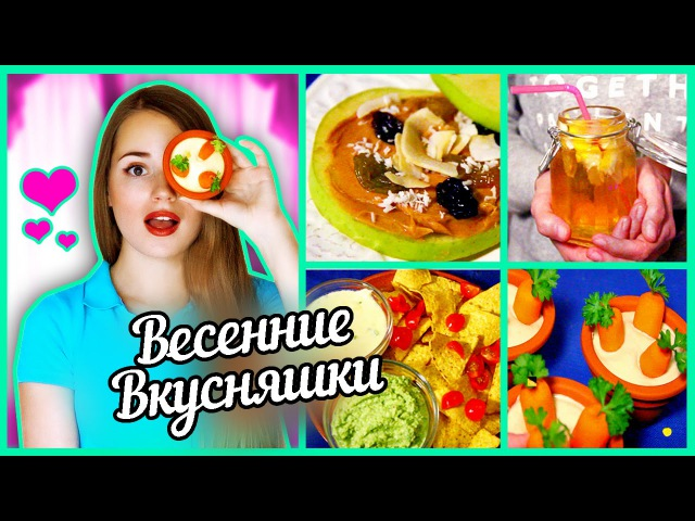 Весенние Вкусняшки ♥ Домашние Рецепты!