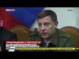 ДНР и ЛНР обратились к лидерам стран Европы с просбой повлият на Киев 04.04.15