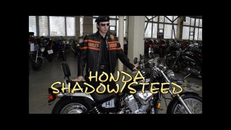 [Докатились!] Обзор HONDA Shadow / Steed. Минимальная комплектация.