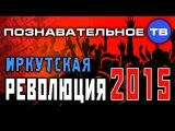Иркутская революция 2015 (Познавательное ТВ, Антон Романов)