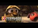 Махни крылом (2014) HD трейлер   премьера 6 ноября