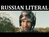 RUSSIAN LITERAL Человек-муравей