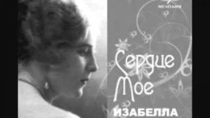 Изабелла Юрьева - Если можешь,прости.