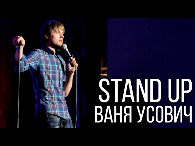Ваня Усович - Stand Up в Нижнем Тагиле (13.05.2015)