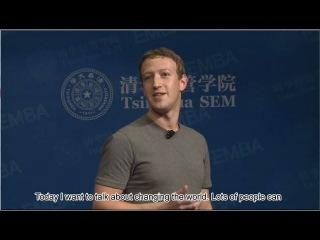Change the world 改变世界 - Mark Zuckerberg Speech at Tsinghua University 清华大学 in Beijing 20151024