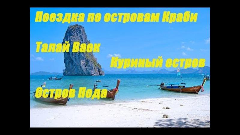 Острова Краби, остров Пода, Куриный остров, Krabi, Poda island, Talay waek