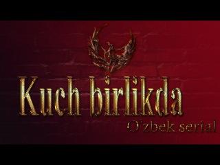 Kuch birlikda | Куч бирликда 2 qism (O'zbek serial 2015)