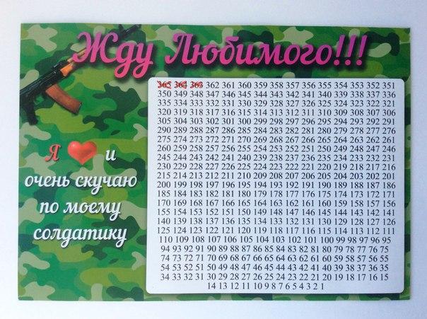 Как сделать армейский календарь своими руками 78
