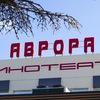 Кинотеатр Аврора