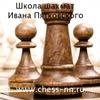 Школа шахмат Ивана Пятковского