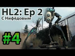 HL2 Episode Two с Нифёдовым (часть 4) - Смерть советнику!