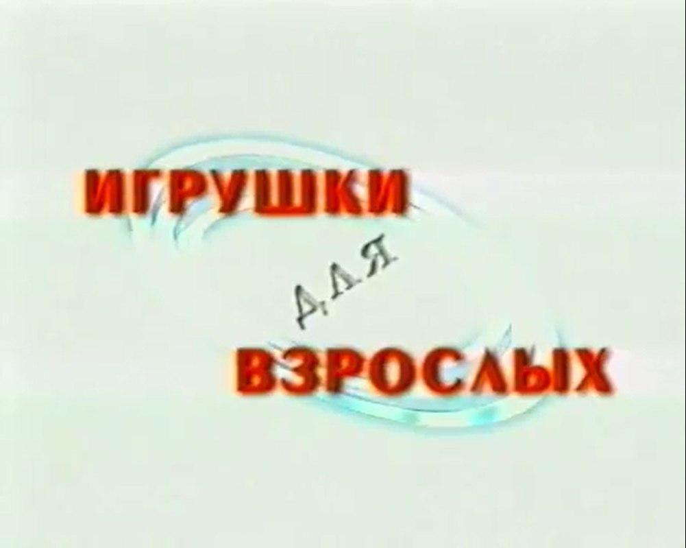 Игрушки для взрослых (ТВ-7 [г. Абакан], 10.04.2001) Михаил Козлов