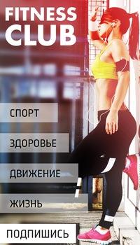 Fitness Club * Фитнес * Бодибилдинг*