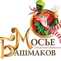 Работа «компания Мосье Башмаков», вакансии в Москве