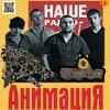"""Группа """"АнимациЯ"""" в Воткинске 19.12.2014"""