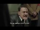 ПРИКОЛ Гитлер про Крым, Майдан и Путина ))))
