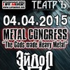 04 апреля - METAL CONGRESS - клуб ТЕАТРЪ