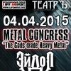 04 апреля - METAL CONGRESS - клуб ТЕАТРЪ