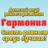 """Клуб раннего развития """"Гармония"""" Лысьва."""