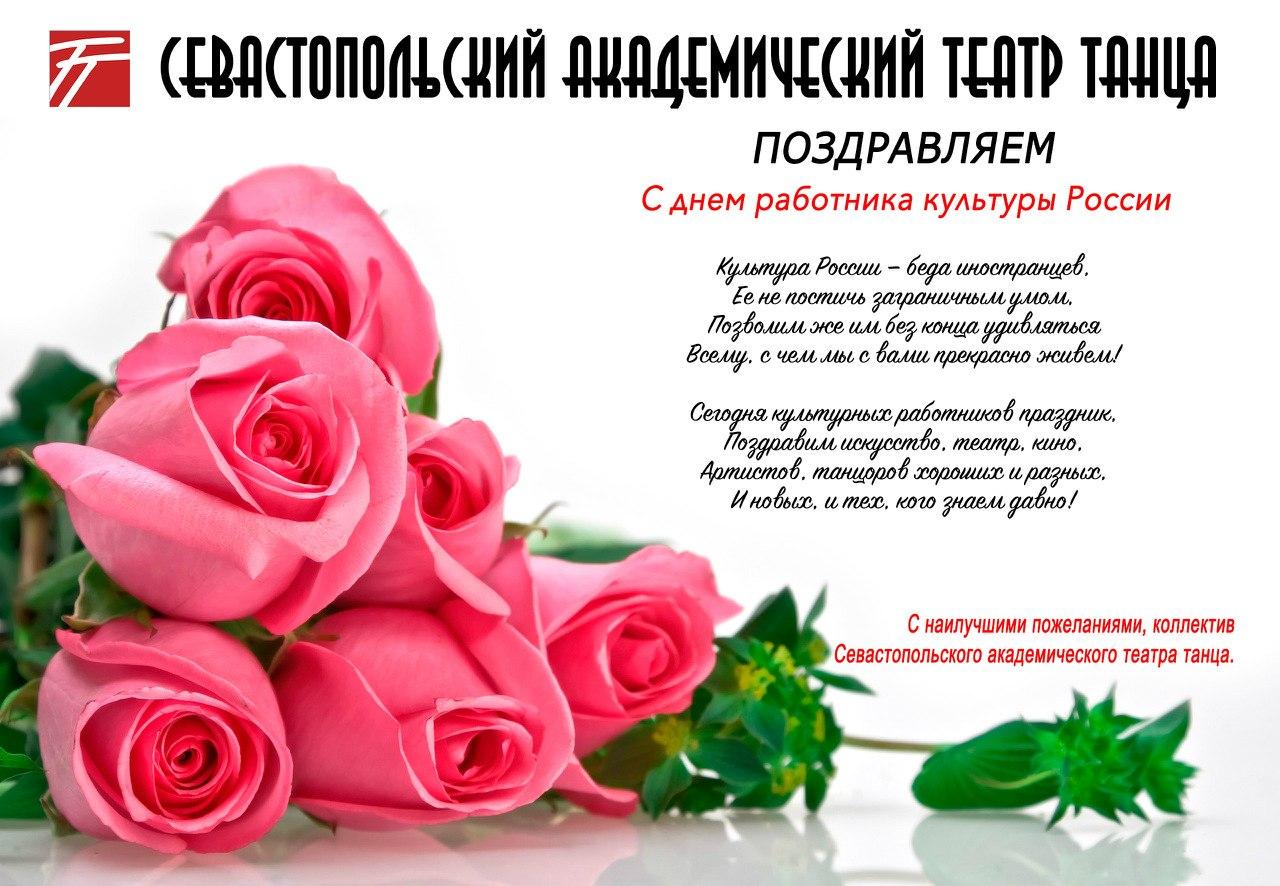 Поздравляю с днем работника культуры открытка6