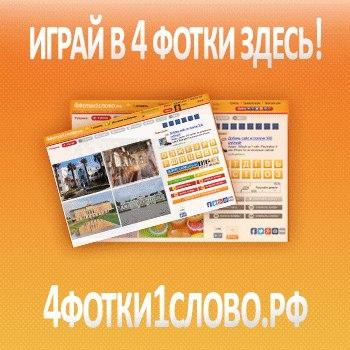 4фотки1слово.рф - фото 7
