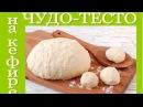 ЧУДО-ТЕСТО на КЕФИРЕ БЕЗ ЯИЦ. Готовим вместе с YuLianka1981 /dough on kefir without eggs