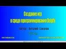 Урок 59 (Соколов Виталий) Создание игр Ханойская башня и N Ферзей на Delphi