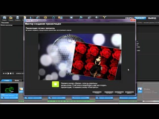 Создание слайд шоу в программе Proshow Producer.  Мастер создания презентаций