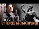 Павел Усанов группа ЛЮБЭ - От героев былых времен